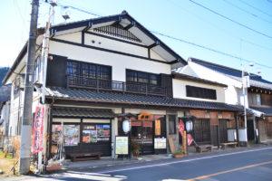 小鹿野町観光交流館(旧寿旅館)