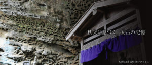札所32番法性寺のタフォニ