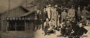 鉱物植物標本陳列所(1921) 第3回汎太平洋学術会議での秩父巡検(1926)