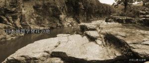 岩畳と秩父赤壁