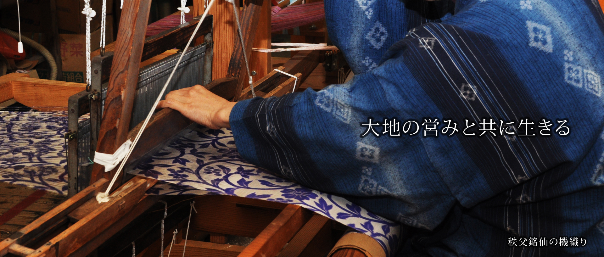 秩父銘仙の機織り
