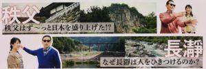 「ブラタモリ」秩父・長瀞・・・ 発行