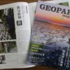 GEOPARK magazine 2019 Vol.6 発行