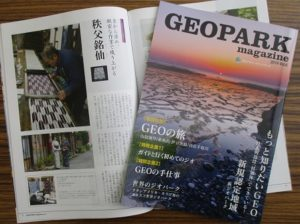 GEOPARK magazine 2019 Vol.6 発行