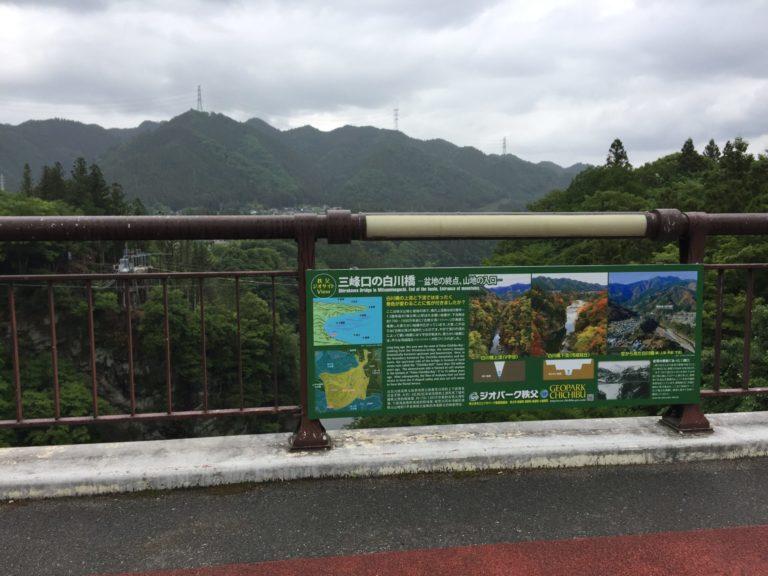 ジオパーク秩父「三峰口の白川橋」看板
