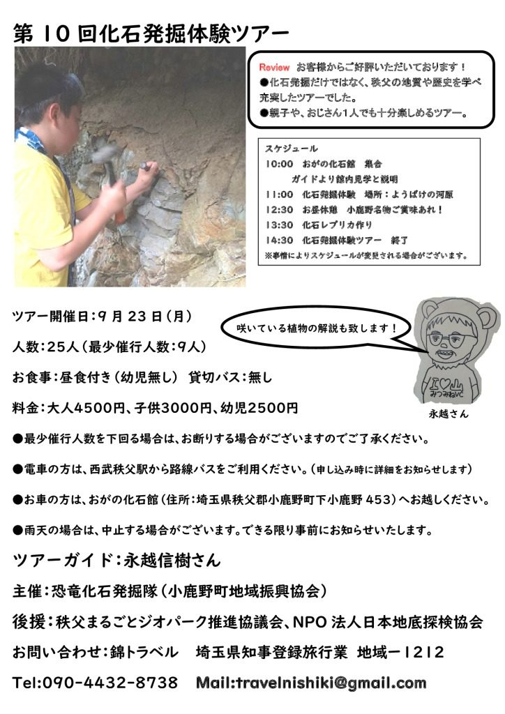 化石発掘体験ツアー20190923のサムネイル